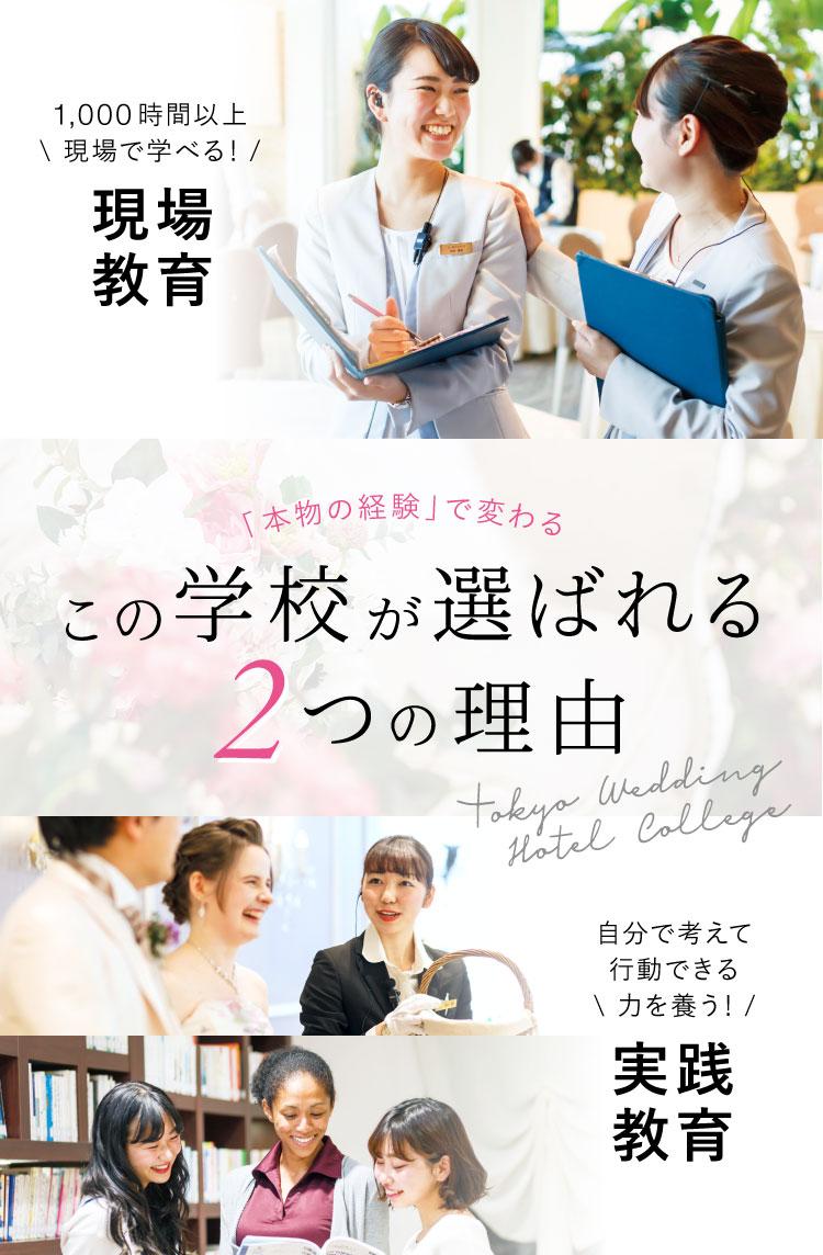 1f7c196c209e4 学校の魅力|東京ウェディング・ホテル専門学校|ブライダル・国際 ...