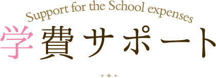Support for the School expenses 学費サポート